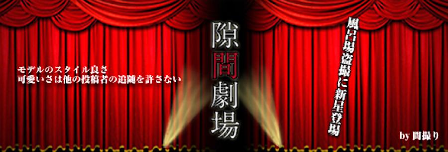 巨乳おまんこ:隙間劇場:オマンコ