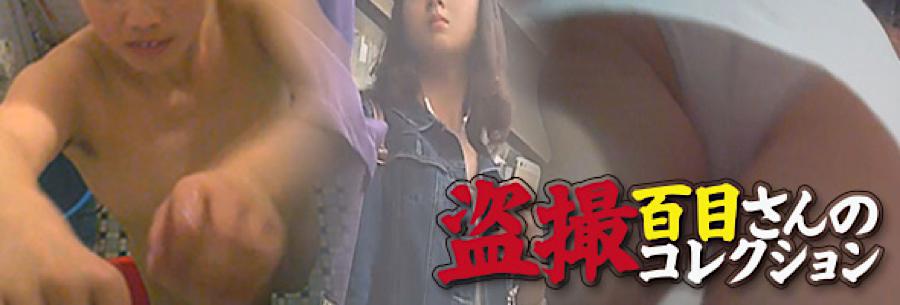 巨乳おまんこ:百目さんの盗satuコレクション:オマンコ丸見え