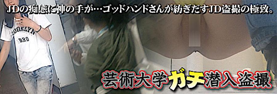巨乳おまんこ:芸術大学ガチ潜入盗SATU:丸見えおまんこ