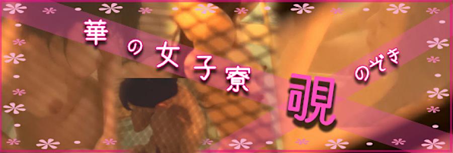 巨乳おまんこ:華の女子寮ノゾキ:オマンコ丸見え