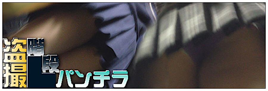 巨乳おまんこ:追い撮り!!階段パンチラ:丸見えまんこ