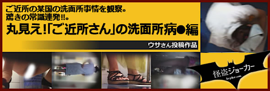 巨乳おまんこ:丸見え!「ご近所さん」の洗面所病●編:パイパンオマンコ