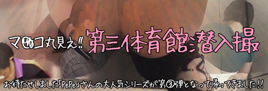 巨乳おまんこ:限定配信マ○コ丸見え!!第三体育館潜入撮:おまんこ