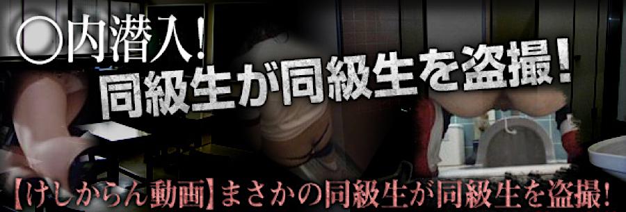 巨乳おまんこ:◯内潜入!同級生が同級生を盗SATU!:パイパンオマンコ