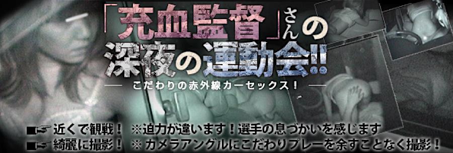 巨乳おまんこ:「充血監督」さんの深夜の運動会!!:オマンコ丸見え