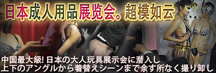 巨乳おまんこ:日本成人用品展览会。超模如云:まんこ無修正