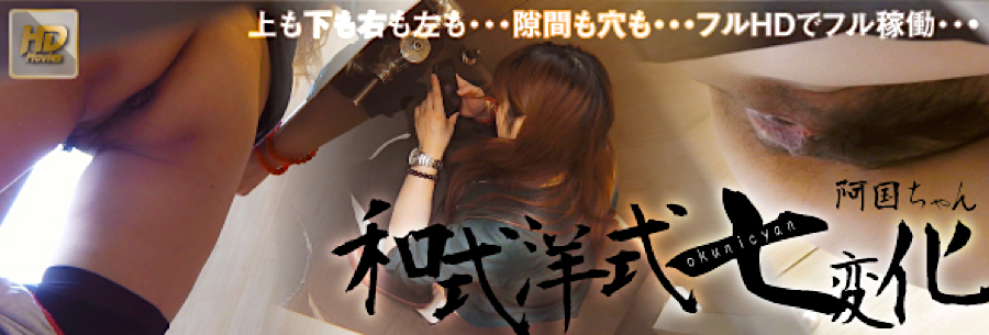 巨乳おまんこ:阿国ちゃんの和式洋式七変化:マンコ無毛