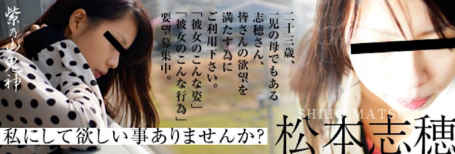 巨乳おまんこ:私にして欲しい事ありませんか?「松本志穂」:マンコ無毛