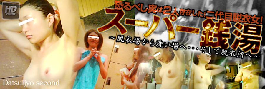 巨乳おまんこ:二代目脱衣女「スーパー銭湯」:無毛まんこ