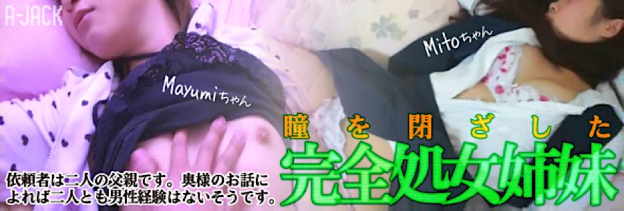 巨乳おまんこ:瞳を閉ざした完全処女二人嬢:マンコ