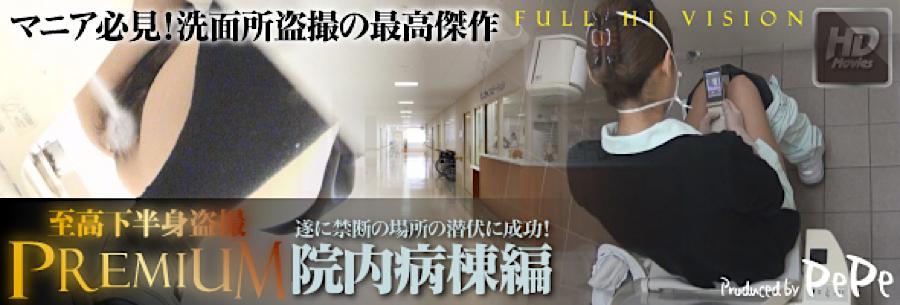 巨乳おまんこ:至高下半身盗SATU-PREMIUM-【院内病棟編】:マンコ無毛