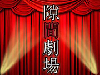 巨乳おまんこ:隙間劇場:マンコ