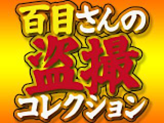 巨乳おまんこ:百目さんの盗satuコレクション:マンコ無毛