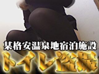 巨乳おまんこ:某格安温泉地宿泊施設ト●レ盗satu:パイパンオマンコ