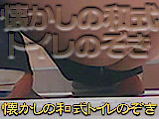 巨乳おまんこ:懐かしの和式ト●レのぞき:オマンコ丸見え