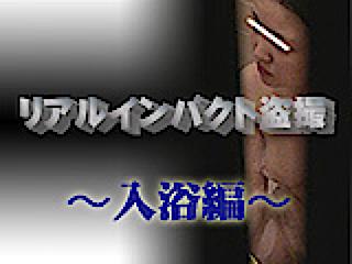 巨乳おまんこ:リアルインパクト盗SATU〜入浴編〜:オマンコ丸見え