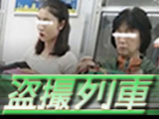 巨乳おまんこ:盗SATU列車:無修正オマンコ