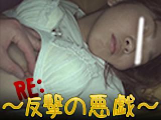 巨乳おまんこ:RE:~反撃の悪戯~:オマンコ