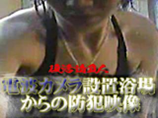 巨乳おまんこ:電波カメラ設置浴場からの防HAN映像:おまんこ無修正