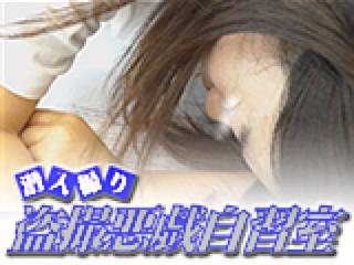 巨乳おまんこ:盗SATU悪戯自習室:パイパンマンコ