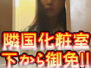 巨乳おまんこ:隣国化粧室下から御免!!:マンコ