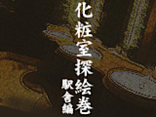 巨乳おまんこ:化粧室絵巻 駅舎編:まんこパイパン