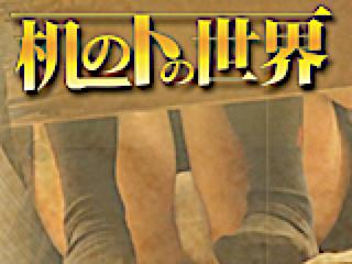 巨乳おまんこ:机の下の世界:マンコ無毛