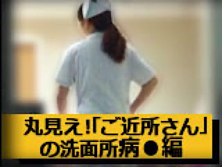 巨乳おまんこ:丸見え!「ご近所さん」の洗面所病●編:おまんこ
