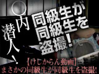 巨乳おまんこ:◯内潜入!同級生が同級生を盗SATU!:おまんこ