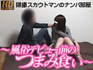 巨乳おまんこ:スカウトマンのナンパ部屋~風俗デビュー前のつまみ食い~:無修正マンコ