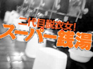 巨乳おまんこ:二代目脱衣女「スーパー銭湯」:パイパンオマンコ