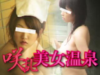 巨乳おまんこ:咲乱美女温泉-覗かれた露天風呂の真向裸体-:マンコ無毛