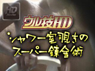 巨乳おまんこ:ウル技HD!シャワー室覗きのスーパー錬金術:おまんこ