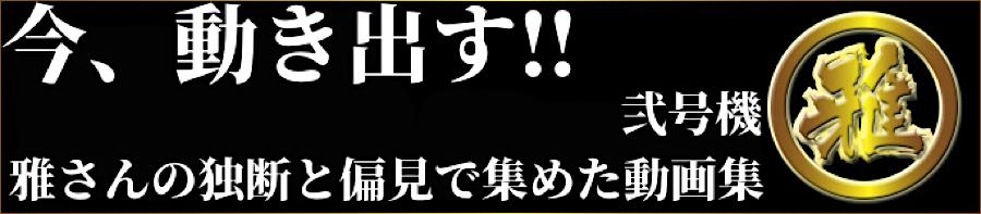 巨乳おまんこ:今、動き出す‼弐号機‼ 雅さんの独断と偏見で集めた動画集:おまんこ無修正