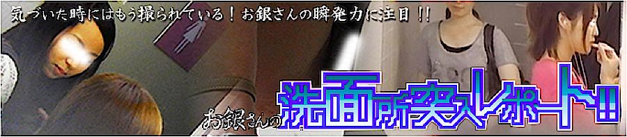 巨乳おまんこ:洗面所突入レポート!:マンコ無毛