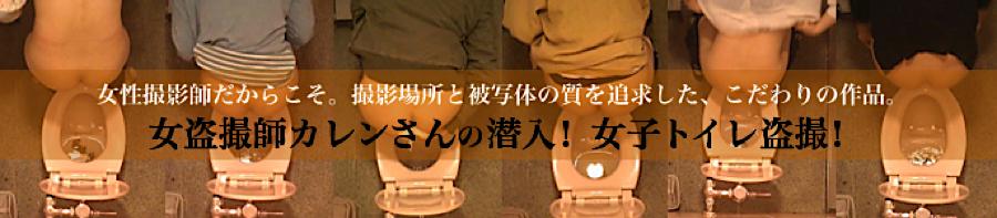 巨乳おまんこ:女盗撮師カレンさんの 潜入!女子トイレ盗撮:オマンコ