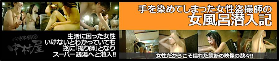 巨乳おまんこ:手を染めてしまった女性盗撮師の女風呂潜入記:まんこ