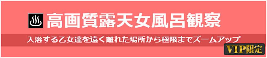 巨乳おまんこ:高画質露天女風呂観察:丸見えまんこ
