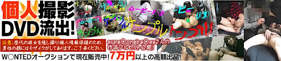 巨乳おまんこ:個人撮影DVD流出!:無修正マンコ
