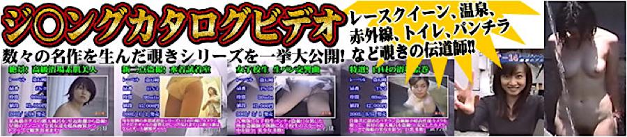 巨乳おまんこ:ジパングカタログビデオ:オマンコ丸見え
