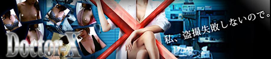 巨乳おまんこ:Doctor-X元医者による反抗:無毛まんこ