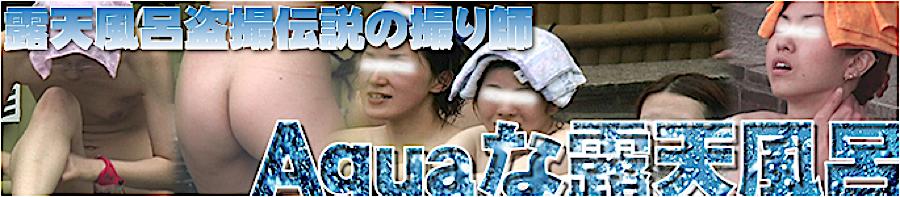 巨乳おまんこ:Aquaな露天風呂:オマンコ