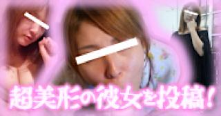 巨乳おまんこ:★超美形の彼女を投稿!!:まんこ無修正