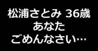 巨乳おまんこ:★松浦さとみ 36歳 あなたごめんなさい…淫ら妻の日帰り情事。:マンコ無毛