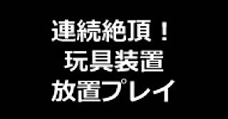 巨乳おまんこ:★連続絶頂!!玩具装置放置プレイ:丸見えまんこ