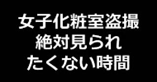 巨乳おまんこ:★潜入!!女子化粧室盗撮~絶対見られたくない時間:おまんこパイパン