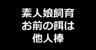 巨乳おまんこ:★素人娘飼育~お前の餌は他人棒~:まんこ無修正