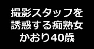 巨乳おまんこ:★撮影スタッフを誘惑する痴熟女 かおり40歳:まんこ