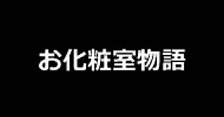 巨乳おまんこ:★お化粧室物語:マンコ