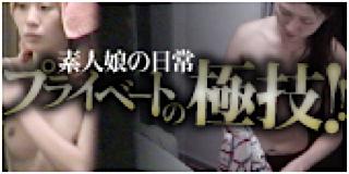 巨乳おまんこ:プライベートの極技!!:マンコ